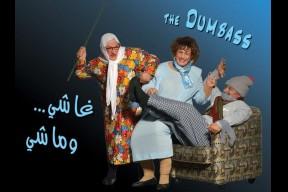 "NGM Entertainment presents ""Ghashee w Mashee - The Dumbass"""