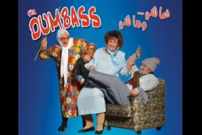 "Ajyal Theatrical Group ""Ghashee w Mashee"" (The Dumbass)"