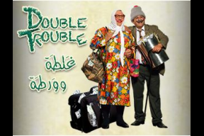 "NGM Entertainment presents ""Double Trouble- Ghalta w Warta"""