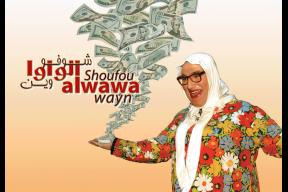 Shoufou Alwawa Wayn